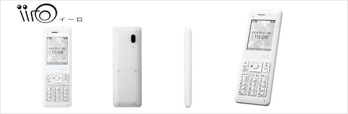 iiro WX04S ホワイト