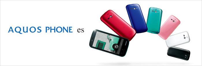 写真:AQUOS PHONE es ImagePhoto