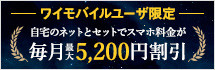 超高速おうちインターネット Softbank 光