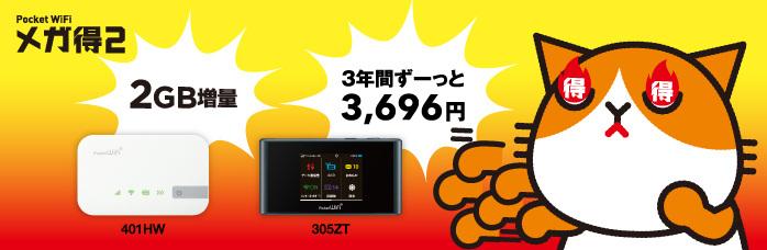 Pocket WiFi メガ得2キャンペーン