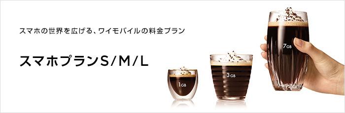 スマホプランS/M/L
