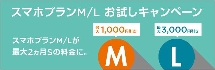 スマホプランM/L お試しキャンペーン