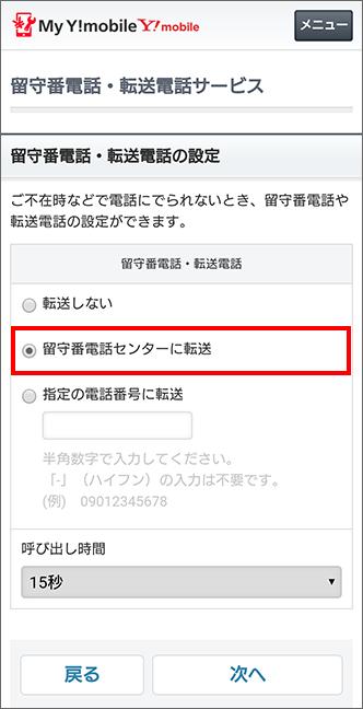 変更 番号 ワイ 電話 モバイル