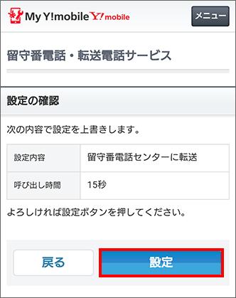 設定・ご利用方法(留守番電話サ...