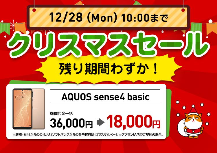 【スマホ】最大18,000円割引!ワイモバイル クリスマスセールスタート!「AQUOS sense4 basic」「Xperia 10 II」など