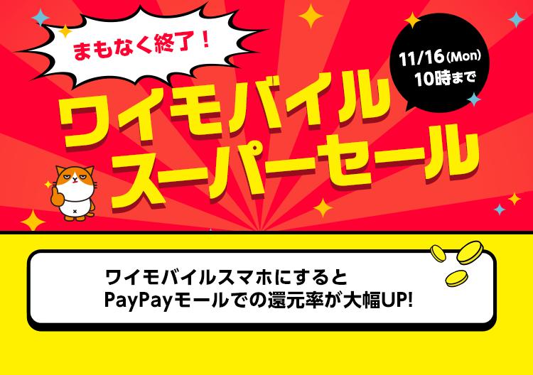 【スマホ】「Android One S7」「OPPO Reno3 A」「Xperia 10 II」が最大18,000円割引!ワイモバイル スーパーセール!