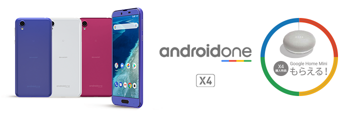 Android One X4 発売開始