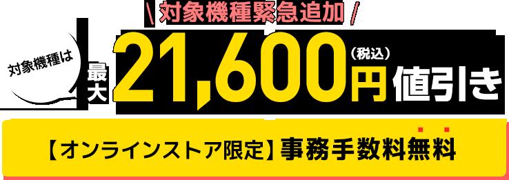 ワイモバイルの機種代金割引キャンペーン