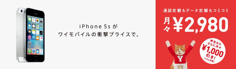 あのiPhone 5sがワイモバイルの衝撃プライスで。