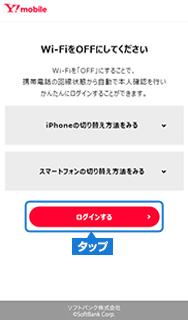 マイ ワイ モバイル ログイン My ワイモバイルのログイン方法を解説|ワイモバイル公式アプリの使い方・マイページでできること一覧