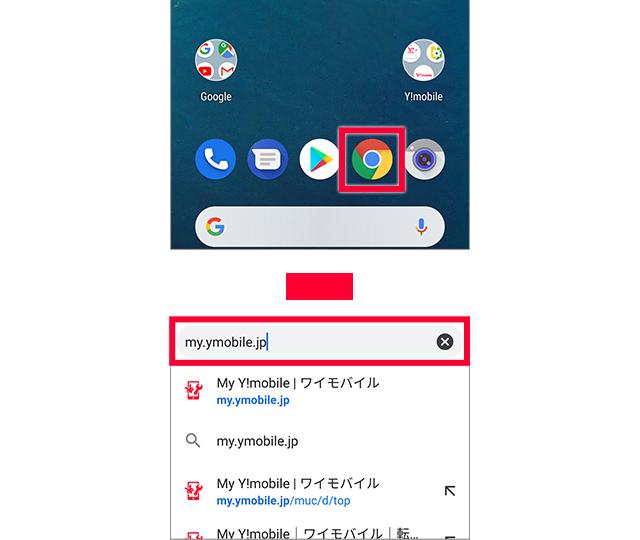 ワイ アプリ マイ モバイル